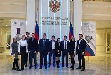 Магистранты ИГСУ посетили заседание Совета Федерации