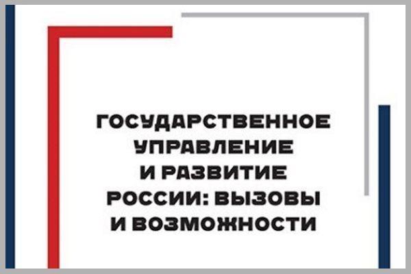 Опубликованы сборники статей Международной конференц-сессии ИГСУ РАНХиГС «Государственное управление и развитие России: вызовы и возможности»