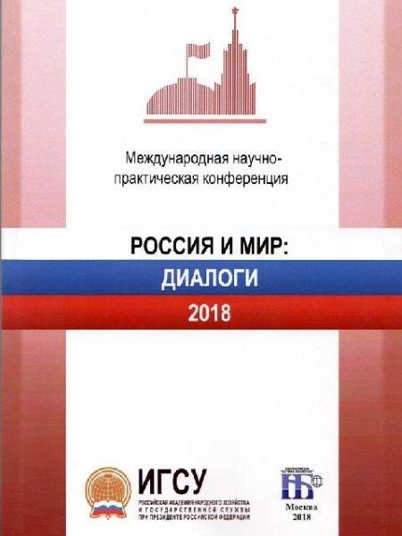 Опубликован сборник статей Международной научно-практической конференции ИГСУ РАНХиГС «Россия и мир: диалоги – 2018»