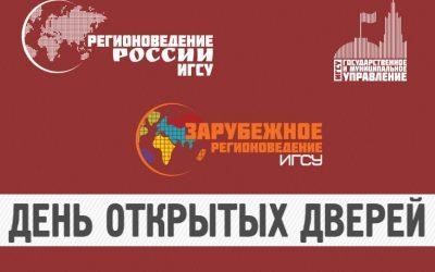 День открытых дверей программ бакалавриата по направлениям «Зарубежное регионоведение», «Регионоведение России», «Государственное и муниципальное управление»