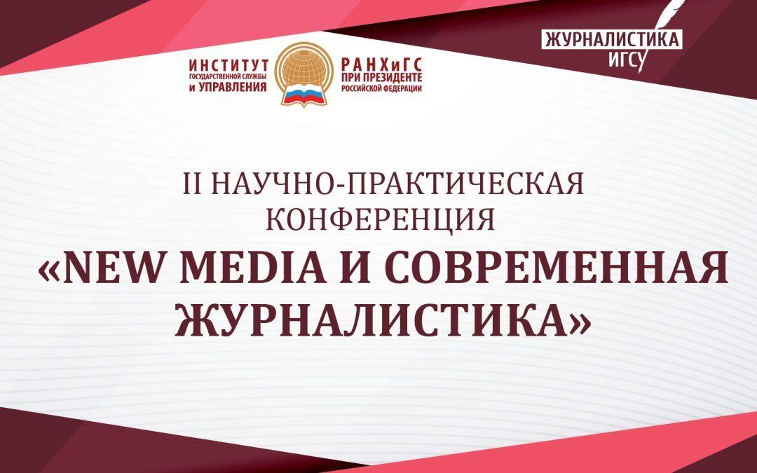 II научно-практическая конференция «New media и современная журналистика»