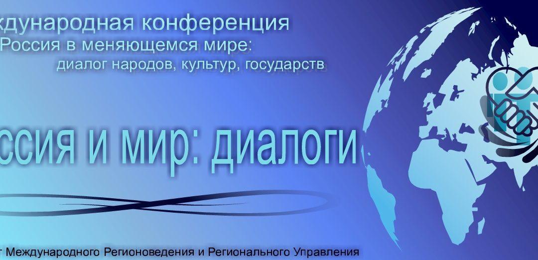 III Международная научно-практическая конференция «Россия и мир: диалоги»