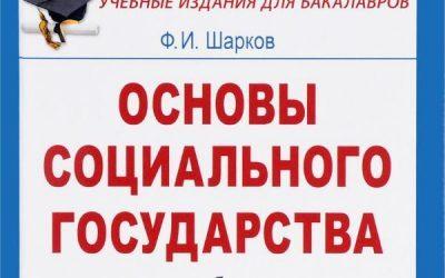 Учебник «Основы социального государства»