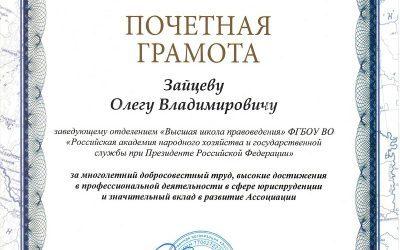 Декан Высшей школы правоведения Олег Зайцев награжден Почетной грамотой Ассоциации Юристов России