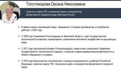 Прошел мастер-класс Оксаны Толстокоровой