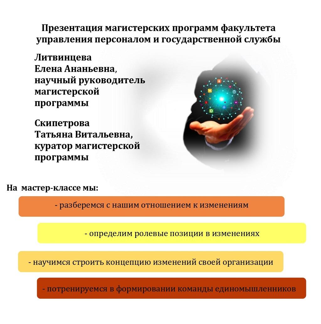 Мастер-класс на Дне открытых дверей программы магистратуры «Управление изменениями»