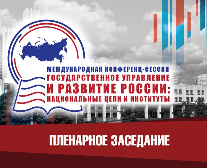 Пленарное заседание конференц-сессии «Государственное управление и развитие России: национальные цели и институты»