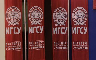 Победитель III Спартакиады РАНХиГС – Институт государственной службы и управления