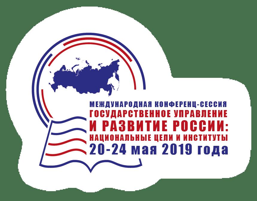Международная конференц-сессия «Государственное управление и развитие России: национальные цели и институты»