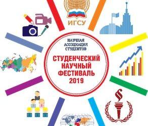 Студенческий научный фестиваль