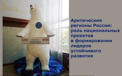 Арктические регионы России: роль национальных проектов в формировании лидеров устойчивого развития