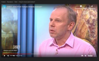 Профессор Вильям Шмидт выступил на телеканале «Спас»