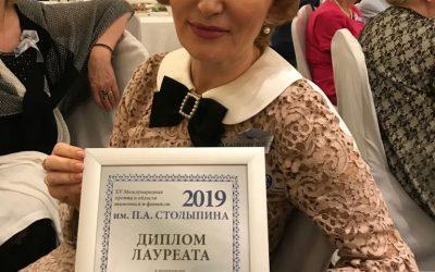 Доцент ИГСУ Людмила Емелина — лауреат Столыпинской премии