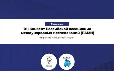 Экспертная дискуссия «Международное сотрудничество университетов в условиях политических и экономических ограничений».
