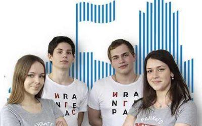 Открыта регистрация на участие в интеллектуально-творческом конкурсе для учащихся выпускных классов «Государство – это мы»