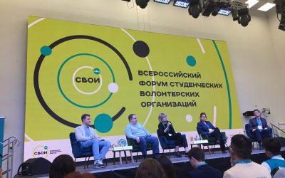 Студенты факультета международного регионоведения и регионального управления стали участниками Всероссийского форума студенческих волонтерских организаций