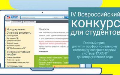 IV Всероссийский конкурс для студентов юридических и экономических специальностей
