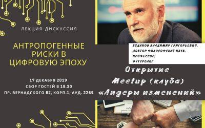 Программа «Управление изменениями»: мастер-класс Владимира Буданова «Антропогенные риски в цифровую эпоху»