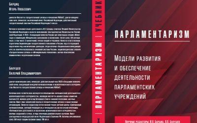 Вышел учебник и хрестоматия «Парламентаризм: модели развития и обеспечение деятельности парламентских учреждений (3-е издание)