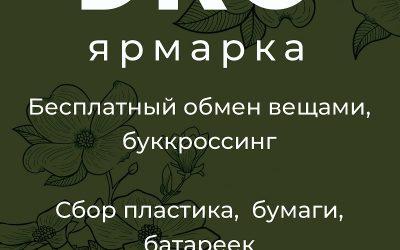 Приглашаем на «ЭКО-ЯРМАРКУ»