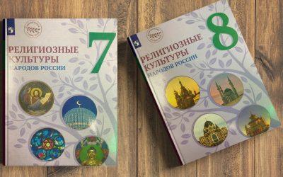 Вышло в свет учебное пособие для внеклассного чтения «Религиозные культуры народов России. 7–8 класс»