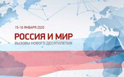 Экспертная сессия «Трансформация российского нотариата вновых экономических условиях»