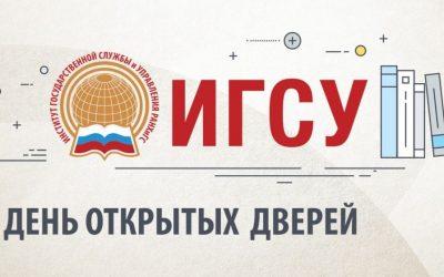 День открытых дверей программ бакалавриата ИГСУ РАНХиГС в онлайн-формате