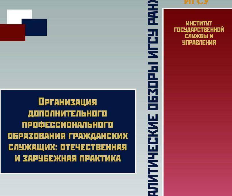 Аналитические обзоры ИГСУ №6: «Организация дополнительного профессионального образования гражданских служащих: отечественная и зарубежная практика»