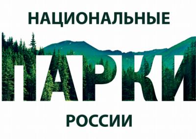 Национальные парки России