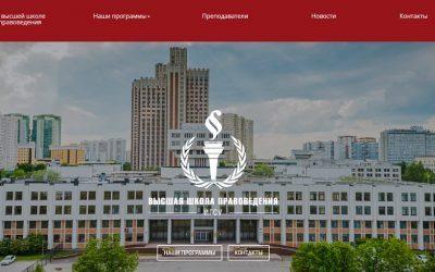День открытых дверей Высшей школы правоведения РАНХиГС