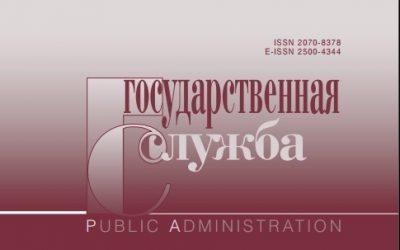 Вышел в свет новый номер журнала «Государственная служба»
