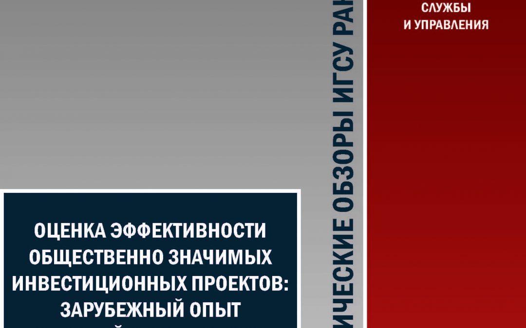 Аналитические обзоры ИГСУ №11: «Оценка эффективности общественно значимых инвестиционных проектов: зарубежный опыт и российская практика»