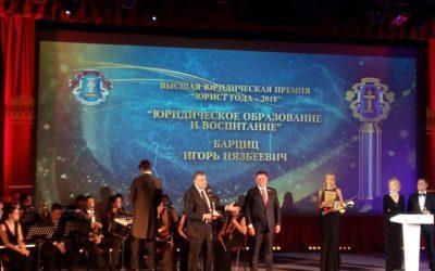 Директор ИГСУ Игорь Барциц – «Юрист года»-2018 (ВИДЕО)