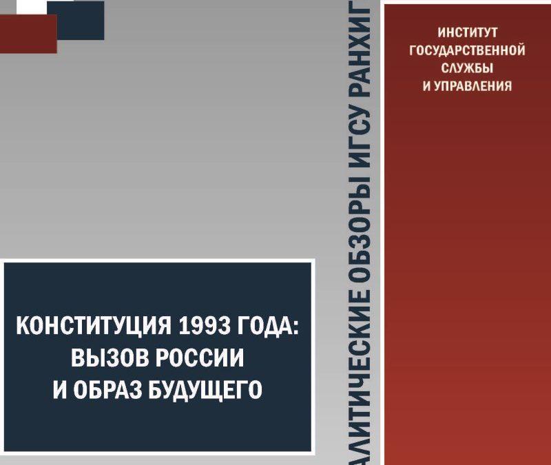 Аналитические обзоры ИГСУ № 12: «Конституция 1993 года: вызов России и образ будущего»