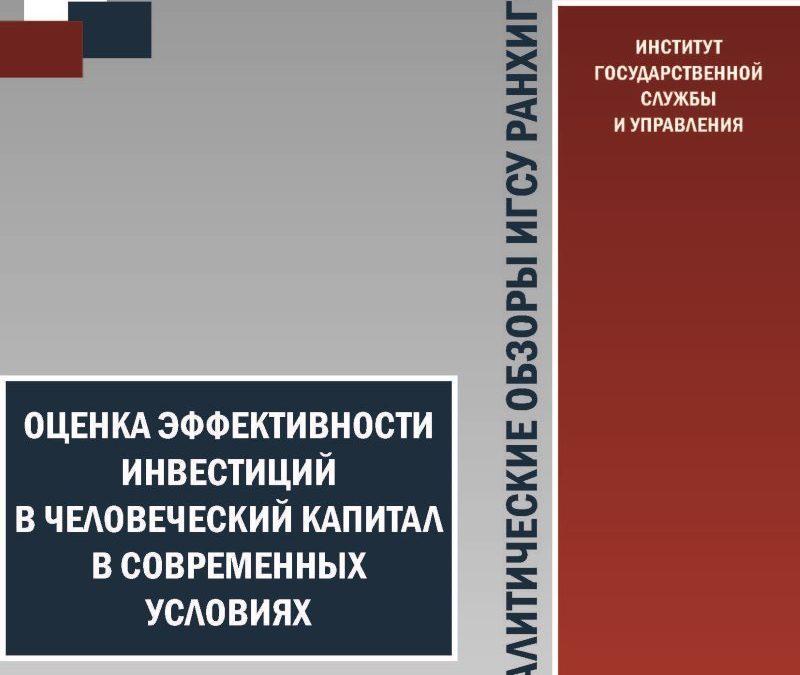 Аналитические обзоры ИГСУ № 13: «Оценка эффективности инвестиций в человеческий капитал в современных условиях»