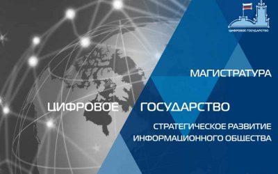 День открытых дверей (онлайн) магистерской программы «Цифровое государство (стратегическое развитие информационного общества)» ИГСУ РАНХиГС