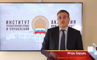 Обращение директора ИГСУ РАНХиГС Игоря Барцица к студентам