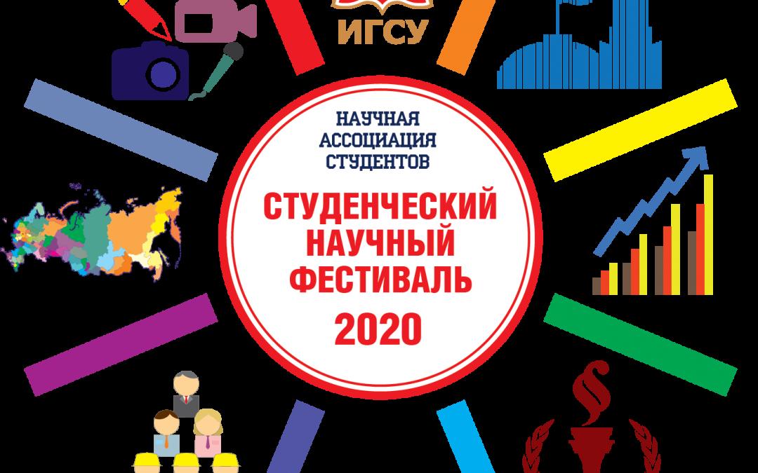 Студенческий научный онлайн-фестиваль: 18 мая 2020 года