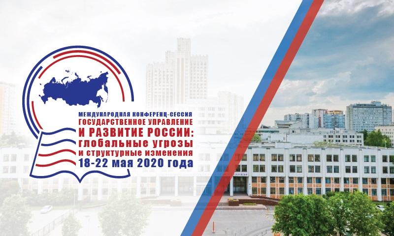 Международная конференц-сессия «Государственное управление и развитие России: глобальные угрозы и структурные изменения»
