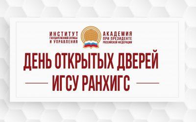 День открытых дверей программ магистратуры ИГСУ РАНХиГС в онлайн-формате