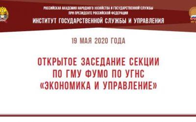 Открытое заседание секции по Государственному и муниципальному управлению ФУМО по УГНС «Экономика и управление»