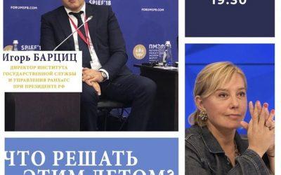 Директор ИГСУ РАНХиГС Игорь Барциц в интервью Арине Шараповой рассказал об особенностях поступления в вуз в нынешнем году