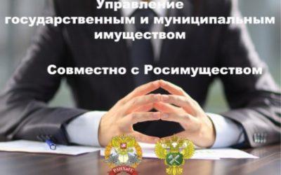 Программа «Управление государственным и муниципальным имуществом» научит решать сложные задачи в сфере управления значимым сектором российской экономики