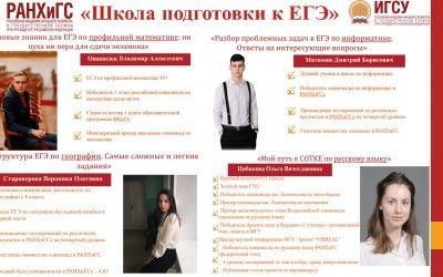 Школа подготовки к ЕГЭ