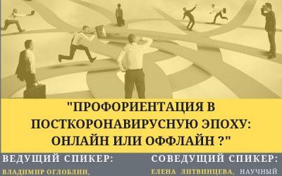 Прошло заседание Клуба профориентации по теме: «Профориентация в посткороновирусную эпоху: онлайн или офлайн?»