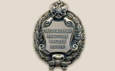 Галина Ивлева и Светлана Ларина награждены почетным званием «Заслуженный работник высшей школы Российской Федерации»