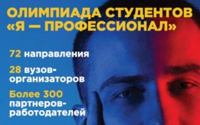 Регистрация на Всероссийскую олимпиаду студентов «Я – профессионал» открыта до 24.11.2020