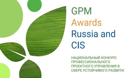 Подведены итоги GPM Awards Russia 2020
