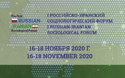 IРоссийско-Иранский социологический форум