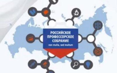 Секция по ГМУ в рамках Профессорского форума 2020